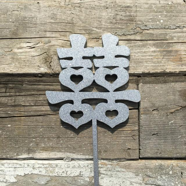 Double Happiness Symbol Cake Topper