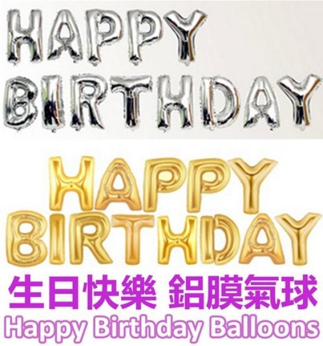 wedding photo - Beter Gifts® Happy Birthday Balloons 16inch 32inch 40inch HH054 decor