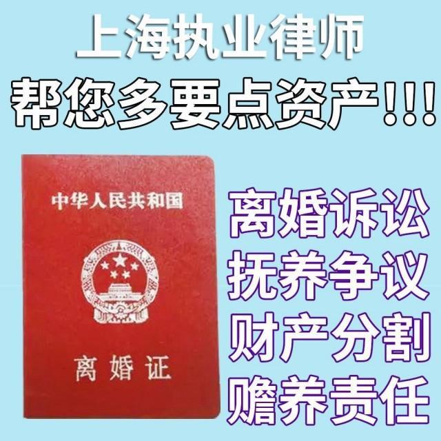 wedding photo - #上海律师事务所 快速离婚法律咨询函代做合同离婚协议书起诉委托