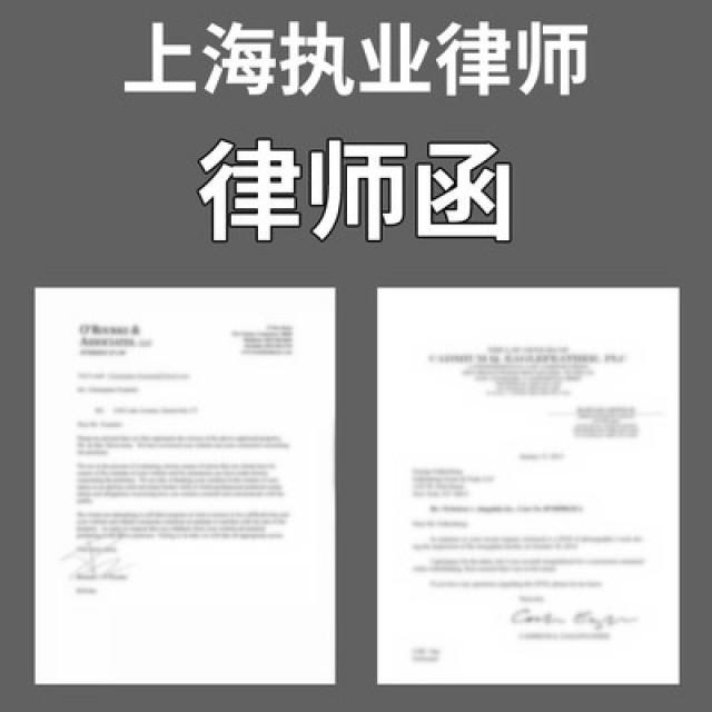wedding photo - 法律諮詢律師線上服務離婚協議書合同代寫起訴狀書勞動維權仲裁函 #上海法律諮詢 #上海律師 #beterwedding