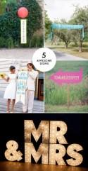 5 sign ideas for your reception