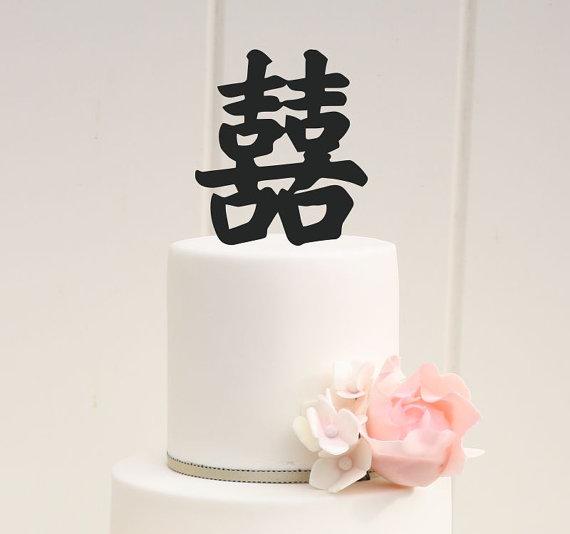 زفاف - Custom Double Happiness Wedding Cake Topper - Double Happiness Symbol