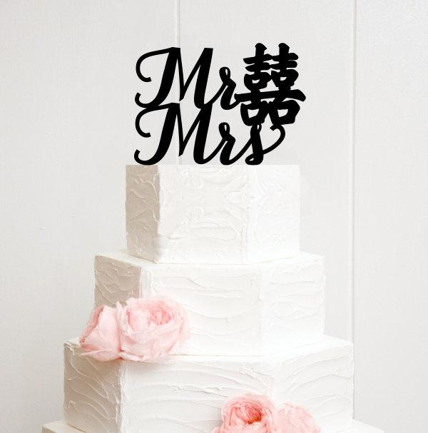Double Happiness Cake Topper
