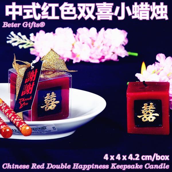 Wedding - Beter Gifts® #婚禮小物 #傳統中式婚禮 #紅色雙喜 #小蠟燭 BETER-LZ027 創意婚品 情人節新娘回禮 #二次進場小禮物 #beterwedding