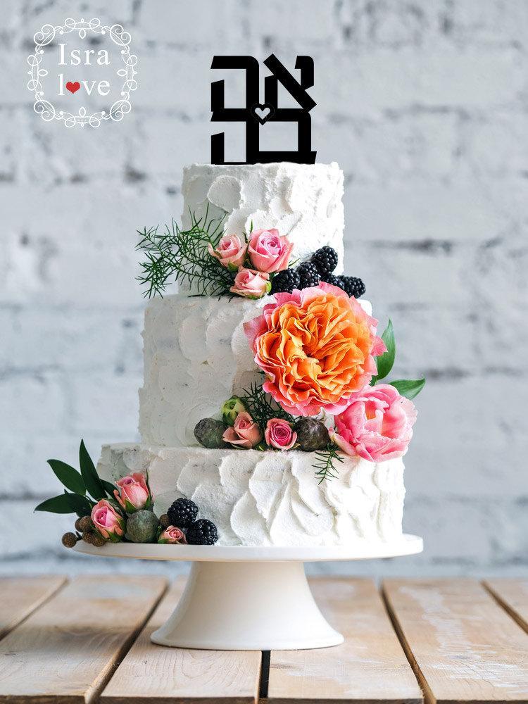 زفاف - Ahava, Love, Jewish wedding, cake topper, Hebrew letters, Mazel Tov, Jewish event, Acrylic, Chuppah, Jewish design, Anniversary  by isralove