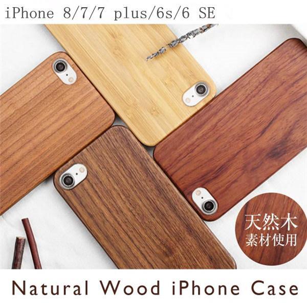 Mariage - 木製ケース iPhone 8/7/7 plus/6s/6 SEケース 木 ウッドケース 木製 ハードケース 天然木