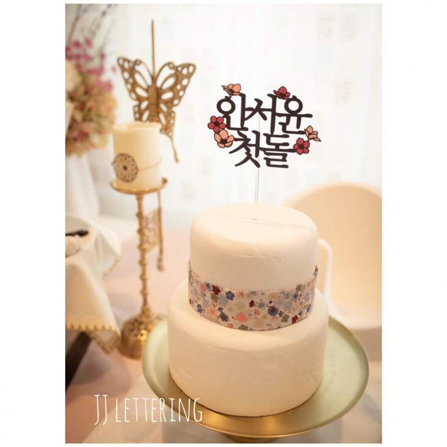 Wedding - Personalized Korean Cake topper for Korean 100 days / First year birthday