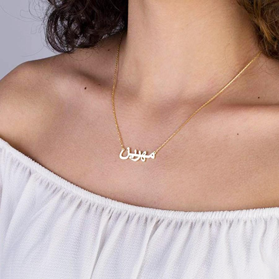Mariage - Arabic Name Necklace, Sterling Silver Name Necklace, Gold Islam Necklace, Personalized Jewelry, Personalized Gift for Mom, mother's Day gift