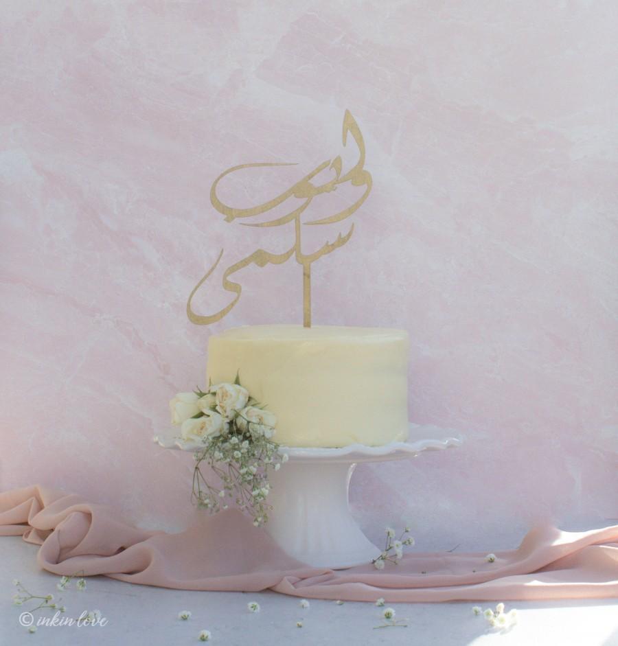 Hochzeit - Arabic Name of Bride & Groom- Wood Cake Topper, Custom Painted by Inkin Love