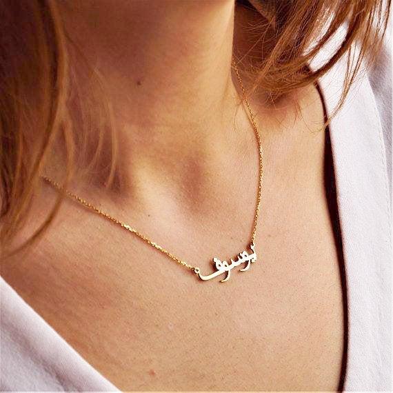 زفاف - Personalized Arabic Name Necklace,Gold Arabic Necklace,Sterling Silver Name Necklace,Minimalist Name Necklace,Personalized Gifts,Mom Gifts