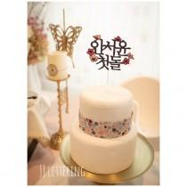 wedding photo - Personalized Korean Cake topper for Korean 100 days / First year birthday